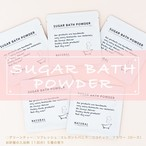 Sugar Bath Powder  お試し1回分