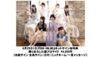 ★6/28(日)開催 『DDD ONLINE』特典2L版写真(台紙サイン付き)