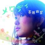 【CD】『メロディ』