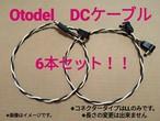 DCケーブル6本セット【DCBセット】