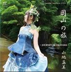 CD 岡山の旅~JOURNEY OF OKAYAMA~