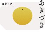 akari【あきづき】予約用:5箱限定