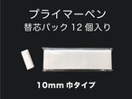 替芯12本セット【10mm巾】