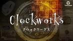 Clockworks クロックワークス 制作:タンブルウィード