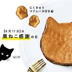 《追加》【オンラインショップ限定】黒猫ショコラ & にくきゅうマドレーヌ【送料・税込】