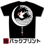 【在庫限り特価】浪に小櫻Tシャツ(バックプリントのみ)