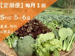 【毎月届く定期便】旬の高原野菜セット「Sサイズ」 お野菜5~6種類 大和高原の恵み♪(有機野菜・農薬不使用・減農薬)