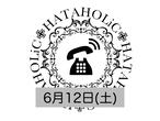 6月12日(土)個人面談チケット