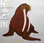 秘色の雨 / The Rain of Secret Color (通常盤 Normal Edition CD)