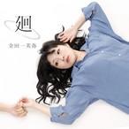 single【廻】実写ver