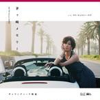 7インチアナログ盤「茅ヶ崎メモリー」