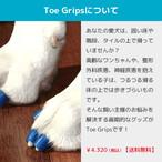 Toe Grips