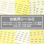 台紙用シールG made in japan 日本製 10×5mm/20×5mm 250枚 2色