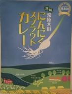 【にんにくと銘柄豚の相性 抜群‼️】日本初 にんにくスプラウトカレー