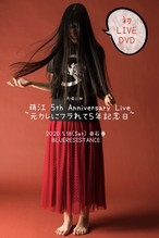 Live DVD「萌江 5th Anniversary Live」通販特典メッセージ&サイン入り写真付