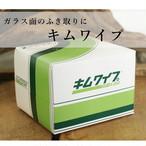 【ガラス面のふき取りに便利】キムワイプ S-200
