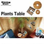 HangOut(ハングアウト) プランツテーブル 45センチ 観葉植物 インテリア ミニ テーブル PLT Plants Table プランター 植木鉢 鉢植え 天然木 ウッド