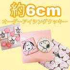 オーダーアイシングクッキー☆約6cm