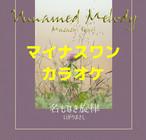 【音源データ】名もなき旋律(マイナスワンカラオケ)
