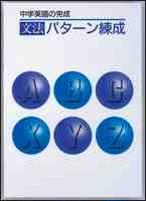 育伸社 文法パターン練成 標準編 2020年度版 新品完全セット ISBN なし s005-259-000-mk-bn