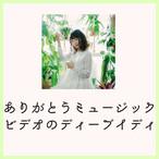 【予約】ありがとう MV DVD 【予約特典付き】