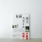 齋藤希史『漢文スタイル』