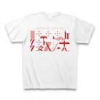 オフィス禁断オフィシャルTシャツロゴ(赤×白)KDNT021