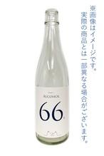 予約商品 5/26以降出荷|Shibata's ALCOHOL 66%|720ml