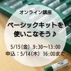 【オンライン】5月15日9:30~ 36種・ベーシックキットを使いこなそう:小島利恵