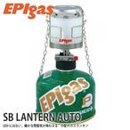 EPIgas(イーピーアイ ガス) SB LANTERN AUTO 小型 ガス ランタン 携帯 アウトドア キャンプ グッズ サバイバル L-2008