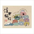 台湾本 浮世貓繪