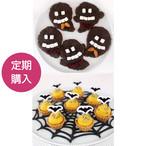 定期購入【10月メニュー】お菓子レッスンキット
