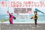 【NEW】8/18(火)20:30~リリース記念オンラインライブ応援料「3000円」※「うるま巡り生演奏」DVD、ポストカード付き