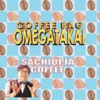 【NEW】サチオピアオリジナルコーヒーバッグセット(八杯分)