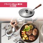 大人の鉄板 フライパン 26cm 蓋付き キャンプ 用品 3〜4人用 キャンピング アウトドアグッズ 日本製 キッチン用品 クッキング バーベキュー BBQ ステーキ