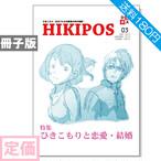 【定価】ひきポス3号「ひきこもりと恋愛・結婚」HIKIPOS