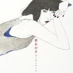 【Album】悪あがき