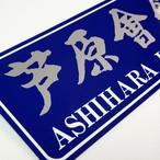 Ashihara Kaikan ロゴ ステッカー