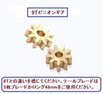 大特価◆是非お試しを!★メタル9枚歯ギア(9T)◆K110&K120&K123&K124&V977 互換ピニオンギア 2個 セット