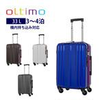 OT-0749-48 ストッパー付きキャリーケース OLTIMO オルティモ