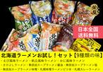 北海道ラーメンお試し!セット【9種類の味】【期間限定販売】