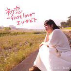 【期間限定CD】初恋 ~first love~