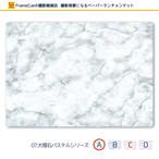 お得10枚セット『07大理石パステル(Aホワイトグレー)』FameCue 撮影背景になるペーパーランチョンマット A3サイズ背景紙