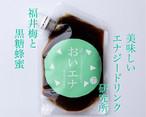 【6個パック】美味しいエナジードリンク研究所。紀州梅と黒糖蜂蜜。