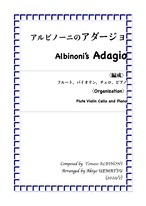 アルビノーニ【アダージョ】フルート、バイオリン、チェロ、ピアノ編成