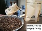 ①【送料無料】自家焙煎コーヒー豆200g