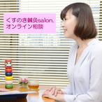 オンライン相談(30分)