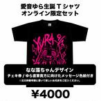【8/10まで!】愛音ゆら生誕Tシャツ!特典付き!