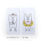 夏のぽち袋(2種)