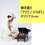 ピアノ弾き語り楽譜「ラララ♪りうぼう」オリジナルver.(PDF版)